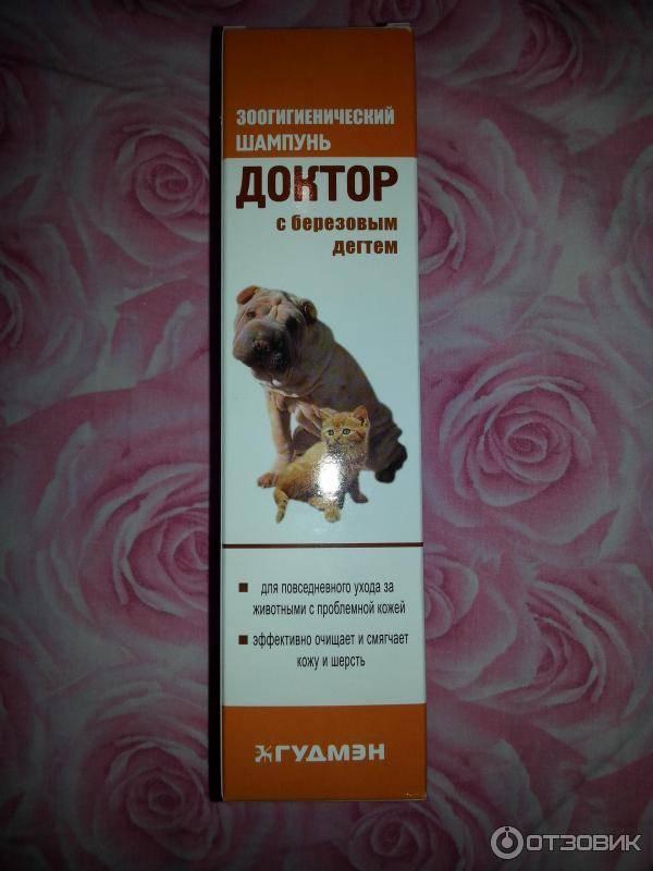 Доктор (шампунь) для собак и кошек | отзывы о применении препаратов для животных от ветеринаров и заводчиков