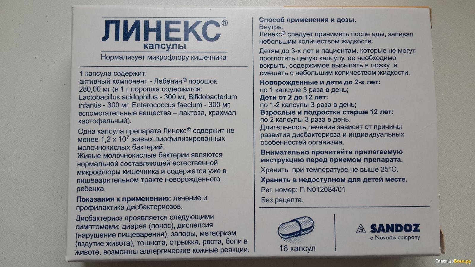 Энтеросгель для собак и кошек: дозировка и инструкция по применению, противопоказания - kotiko.ru