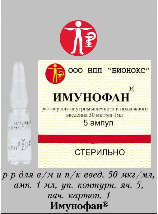 Иммунофан, ветеринарный иммуностимулятор