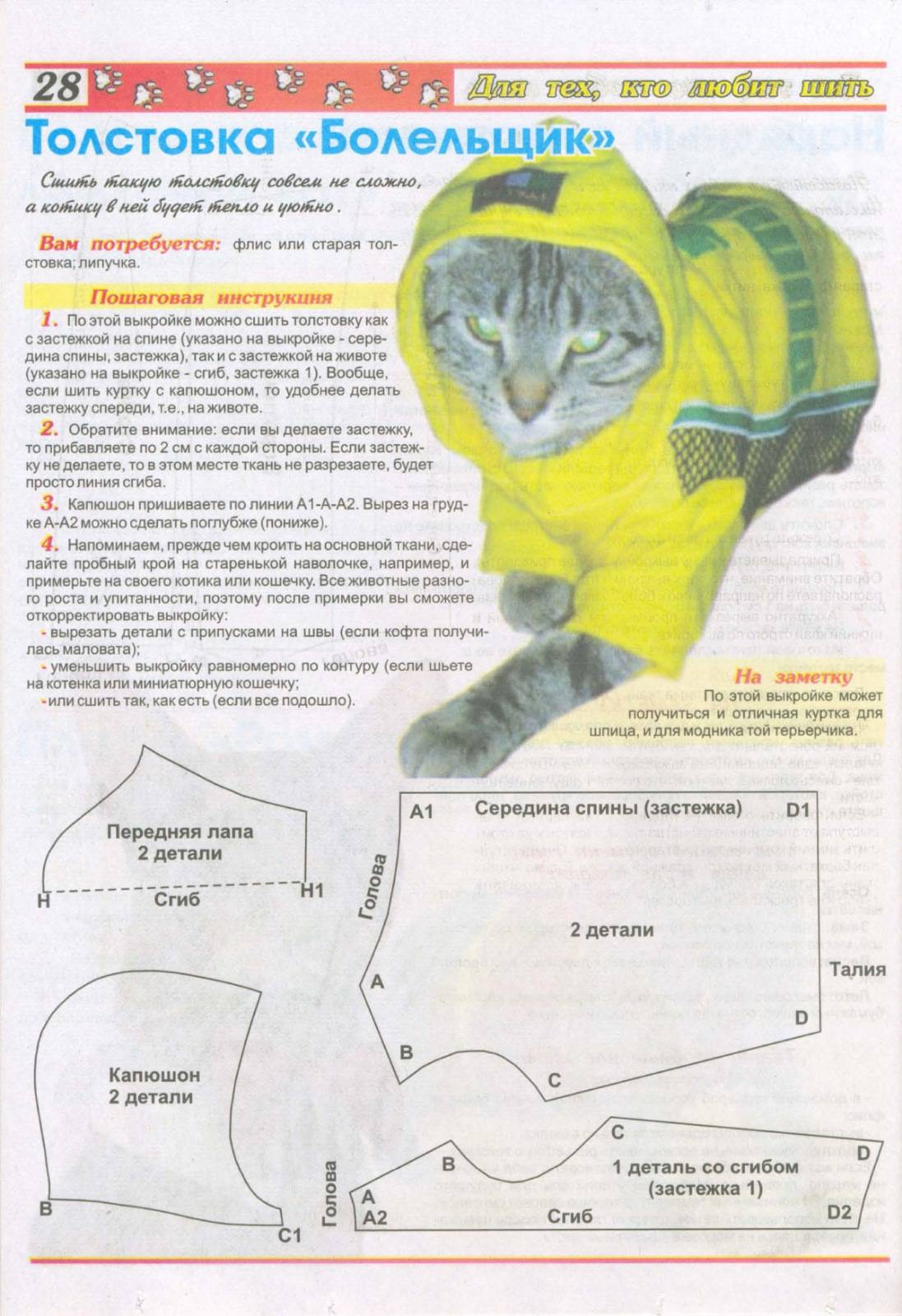 Одежда для кошек своими руками: общие сведения, этапы работы, советы профессионалов