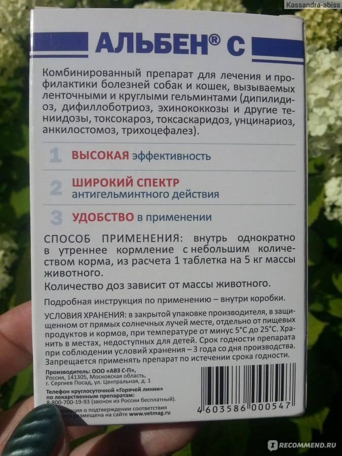 Альбен - купить, цена и аналоги, инструкция по применению, отзывы в интернет ветаптеке добропесик