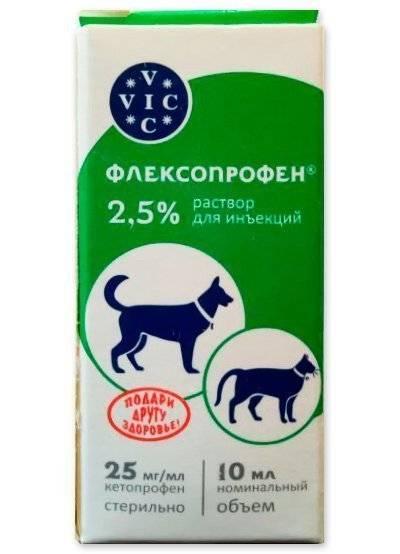Флексопрофен (кетапрофен) 5%, 50 мл инъекционный раствор