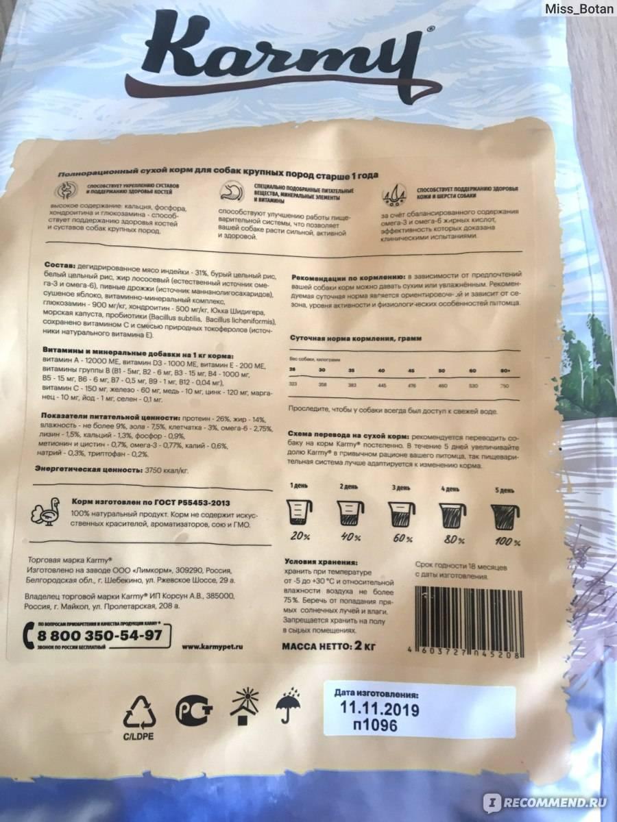 Выбираем лучший корм для щенков: сухие корма их виды и производители