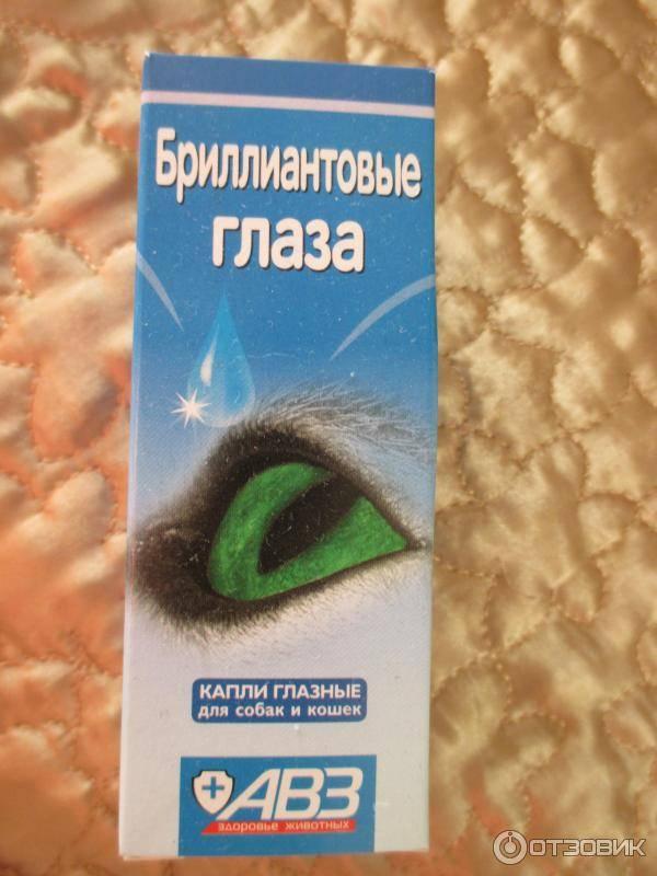 Капли «бриллиантовые глаза» для собак — инструкция по применению | «дай лапу»