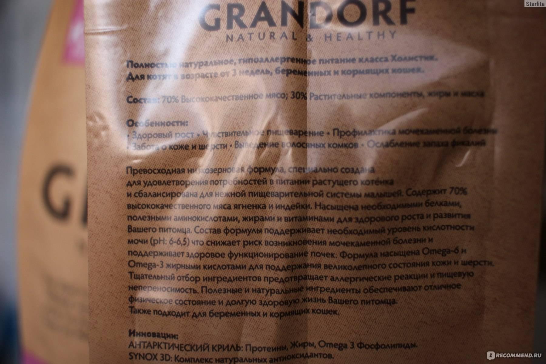 Корм для кошек «грандорф»: состав и ассортимент