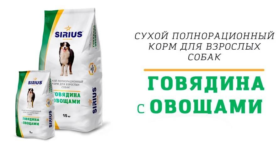 Корм для кошек sirius: отзывы, разбор состава, цена