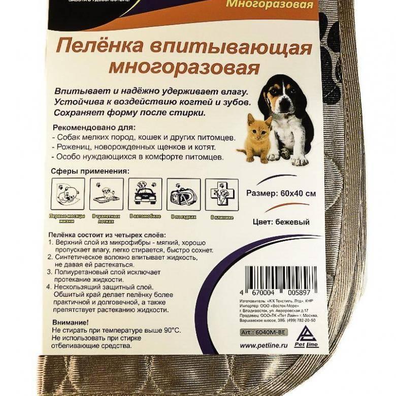 Многоразовые пеленки для собак, а также одноразовые
