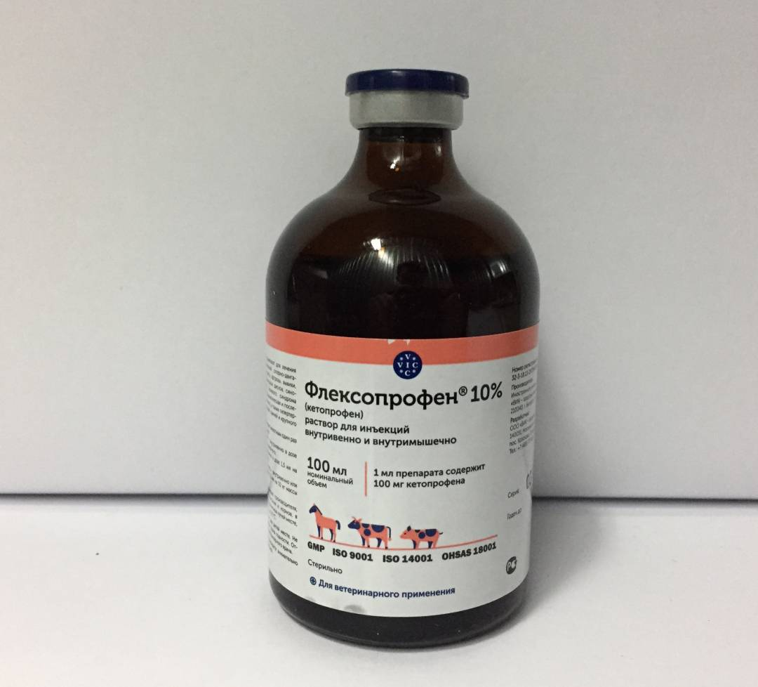 Флексопрофен 2,5%, 10мл -