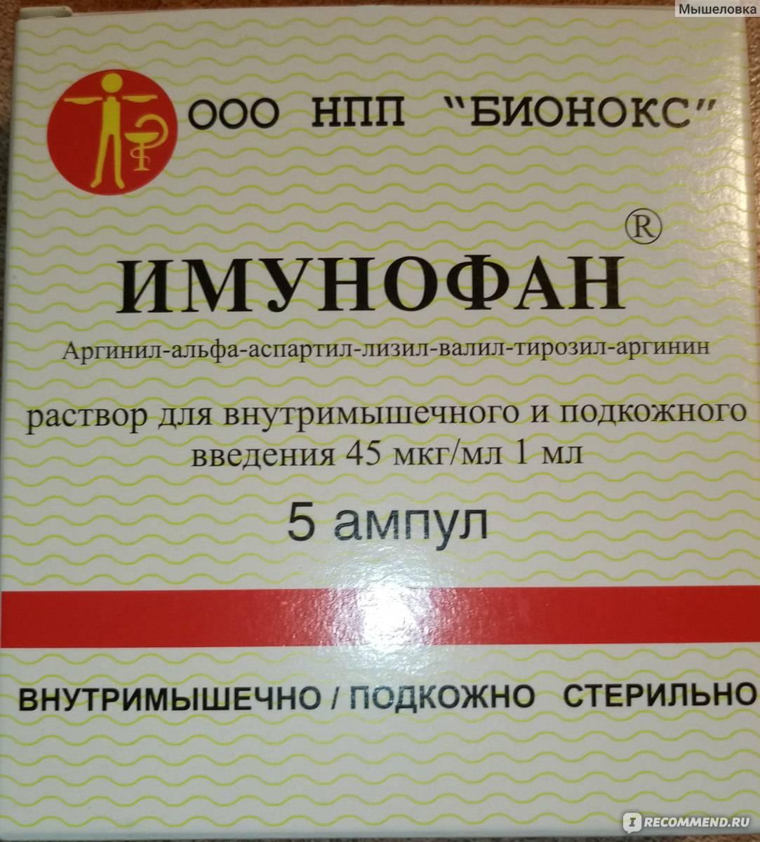 Имунофан: описание, инструкция, цена   аптечная справочная ваше лекарство