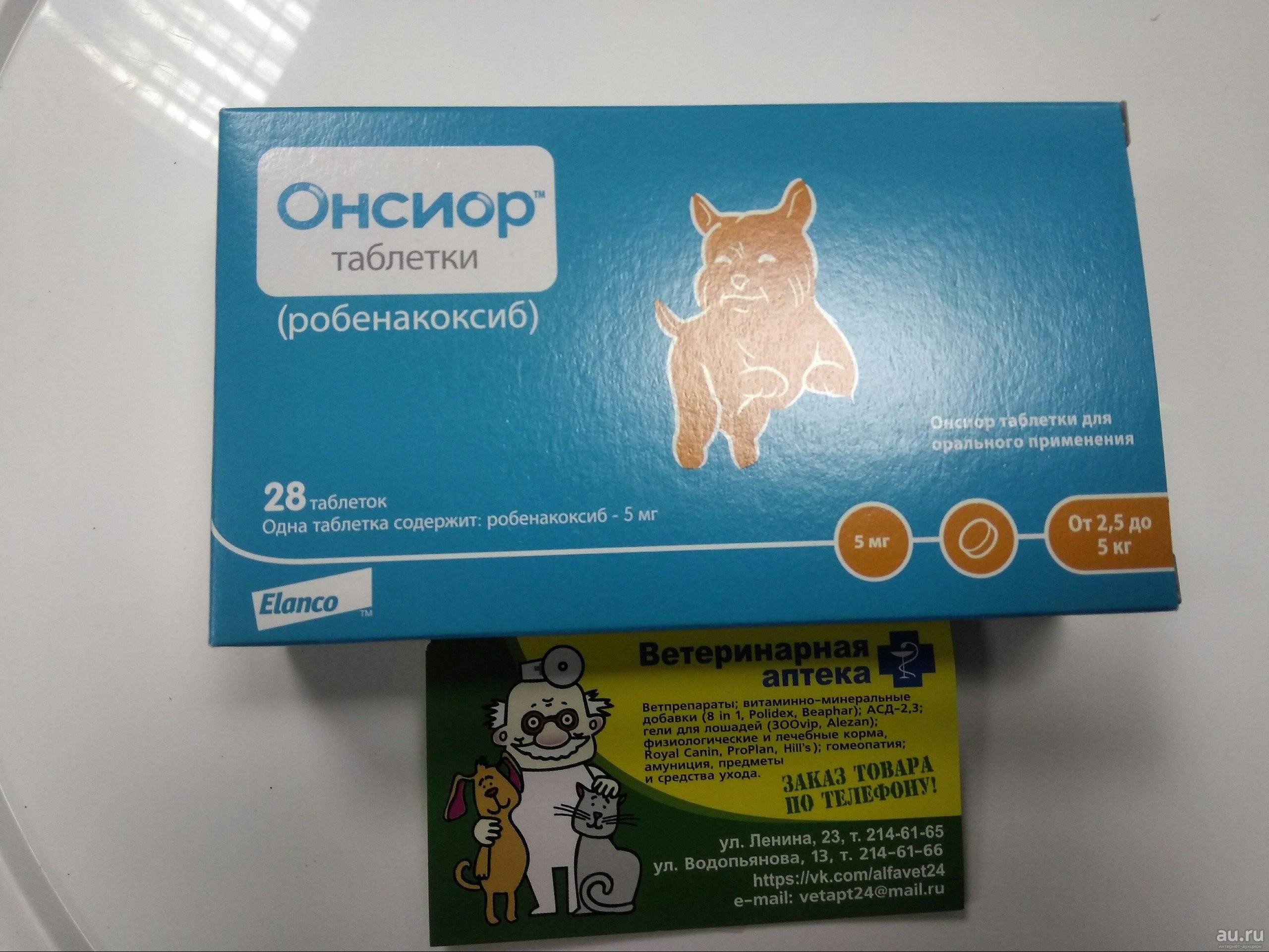 Онсиор для кошек