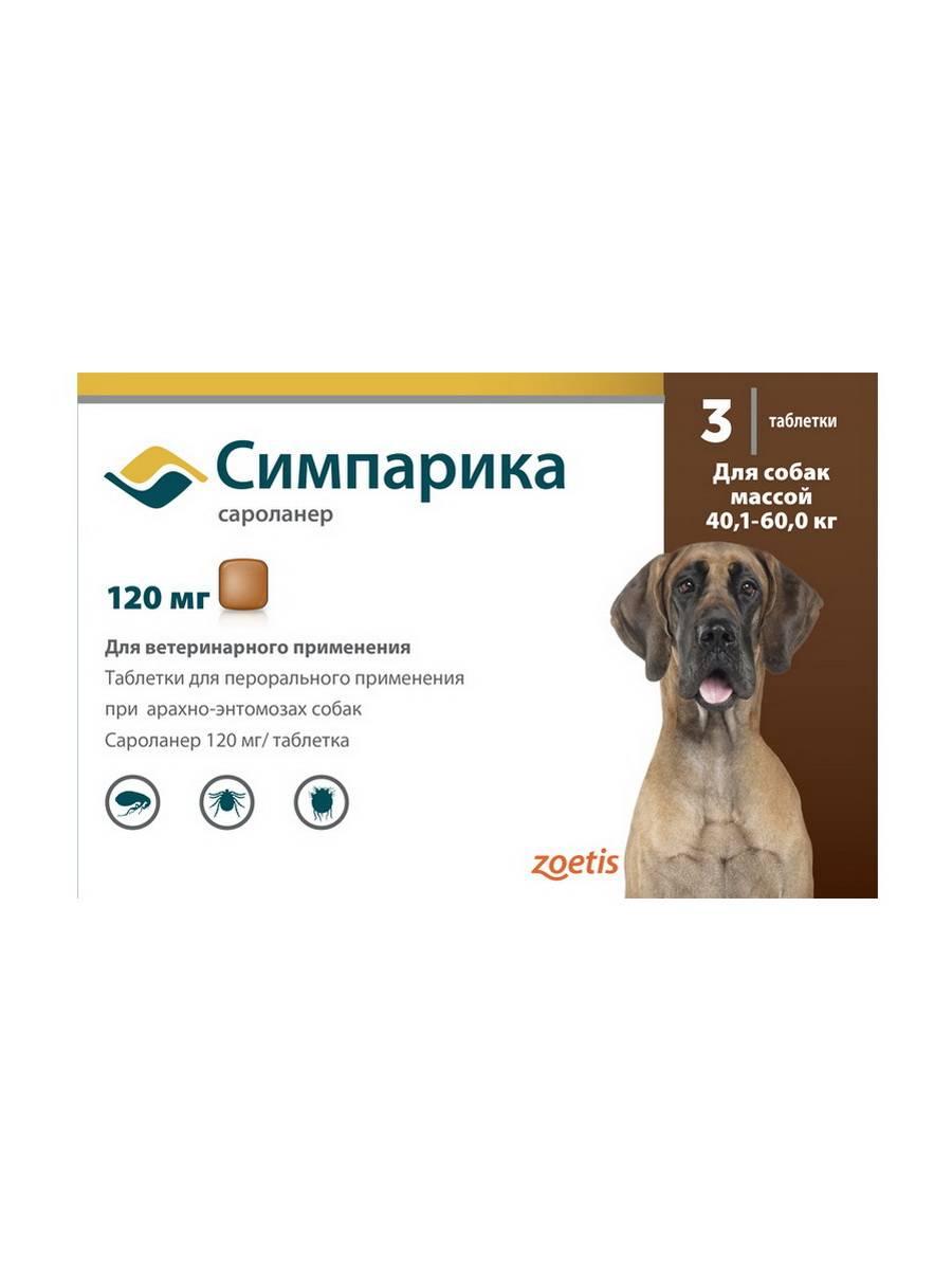 Симпарика 20 мг от блох и клещей для собак 5,1-10 кг, 1 таблетка купить, цена и отзывы в зоомагазине beewell