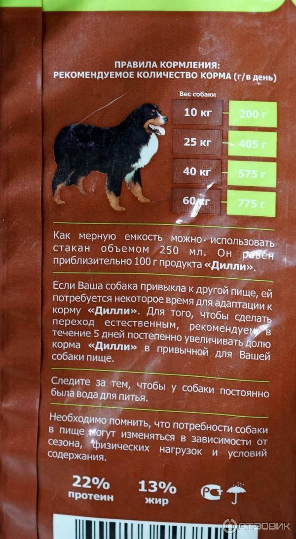 Корм дилли для собак | состав, цена, отзывы
