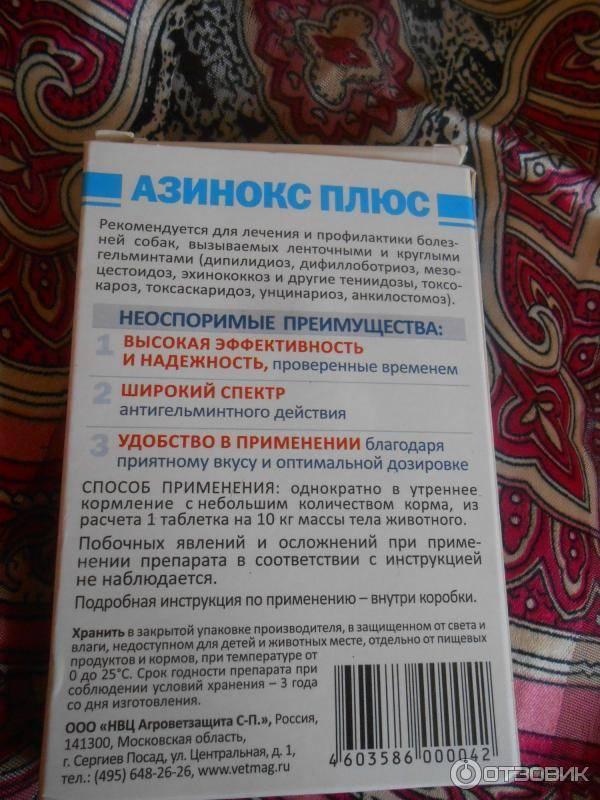 Азинокс плюс для собак: инструкция, состав, отзывы и цена