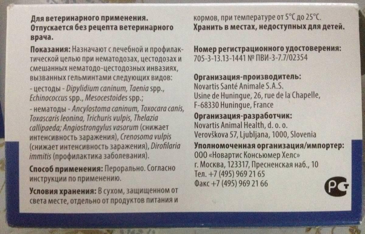 Стоморджил / stomorgyl (таблетки) для кошек и собак | отзывы о применении препаратов для животных от ветеринаров и заводчиков