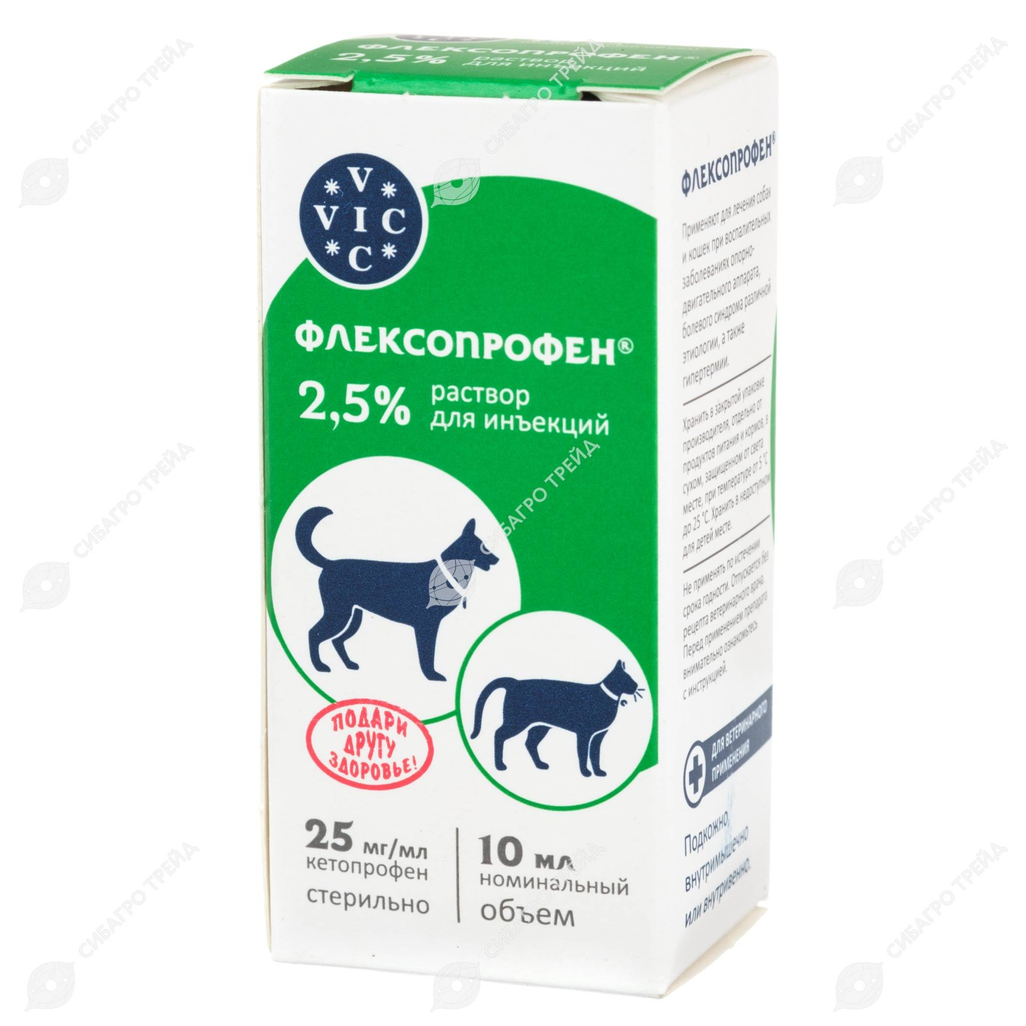 Флексопрофен 2,5% 10 мл