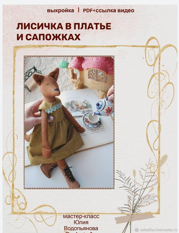 Комбинезон для собаки: выкройка, инструкция шитья, фото - handskill.ru