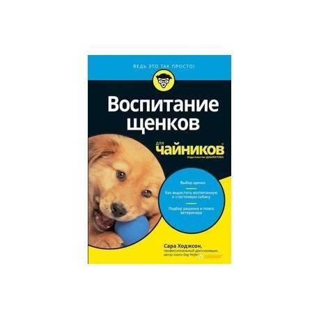 Как правильно воспитать щенка: рекомендации, инструкции и видео