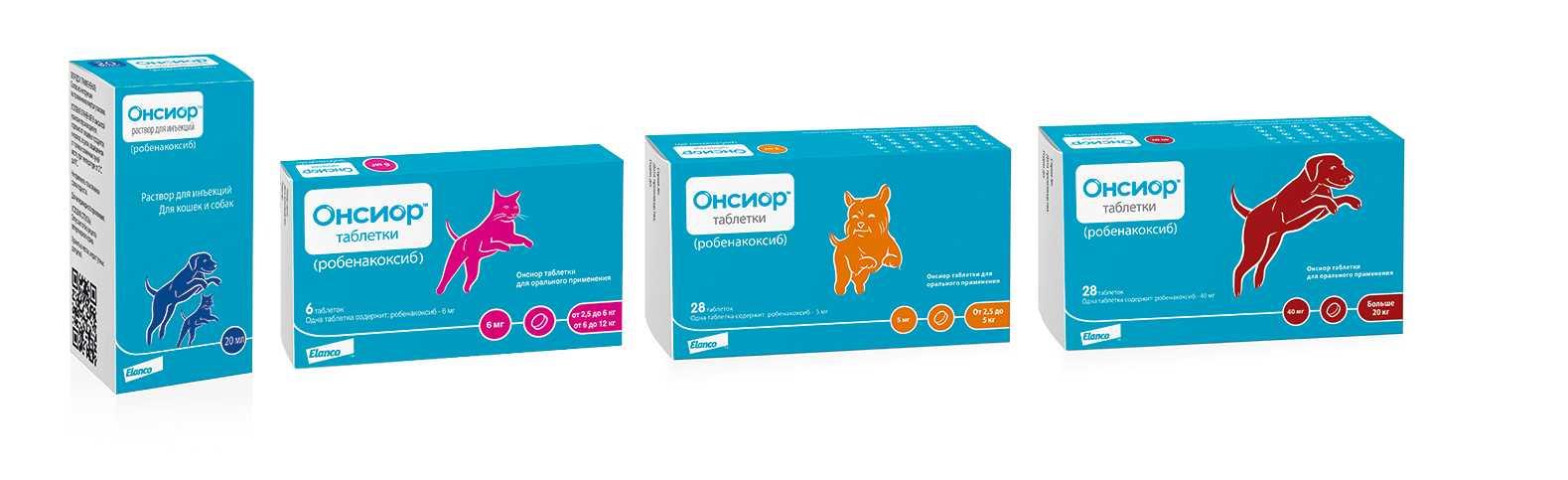 Онсиор для кошек: инструкция по применению, цена, отзывы
