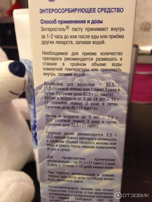 Энтеросгель для кошек, дозировка и инструкция по применению: как давать препарат при рвоте и поносе?