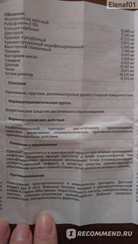 Канефрон н. инструкция по применению. справочник лекарств, медикаментов, бад