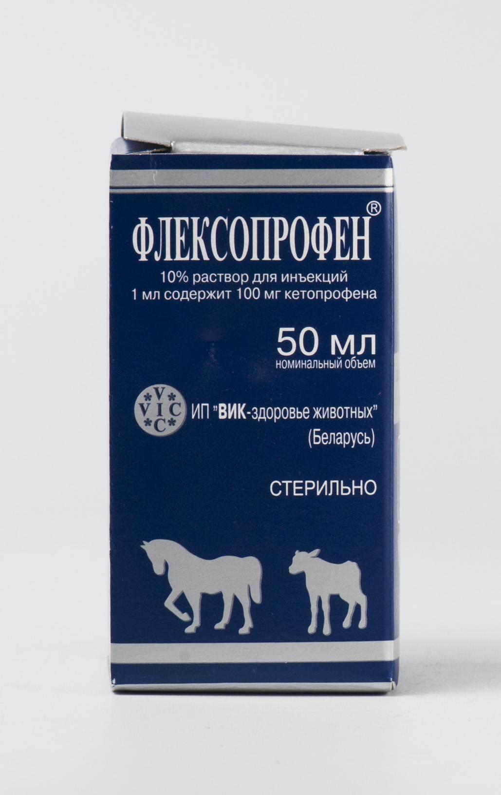 Флексопрофен 2 - купить, цена и аналоги, инструкция по применению, отзывы в интернет ветаптеке добропесик