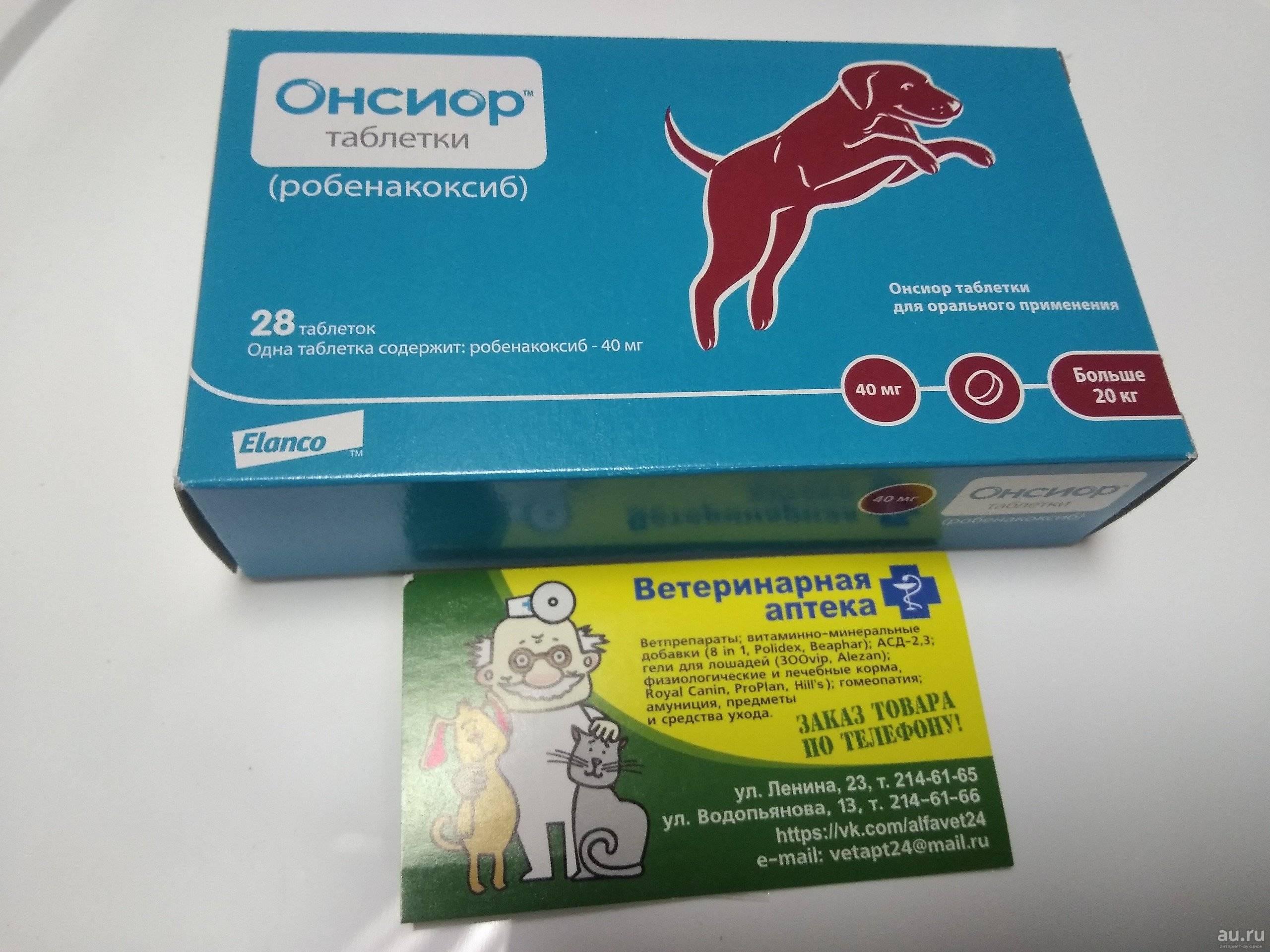 Противовоспалительный и болеутоляющий препарат для собак и кошек elanco онсиор для инъекций 20 мл, для инъекций