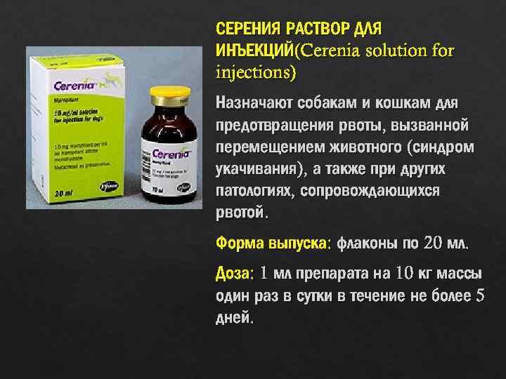 Серения (cerenia), раствор для инъекций против рвоты