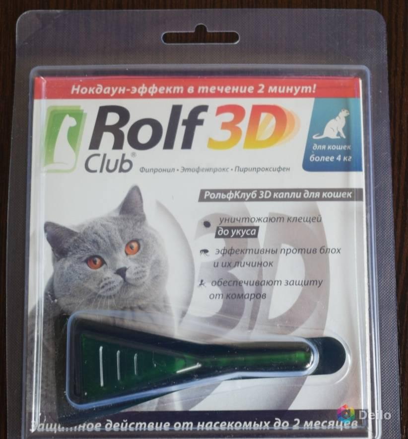 Рольф клуб для кошек