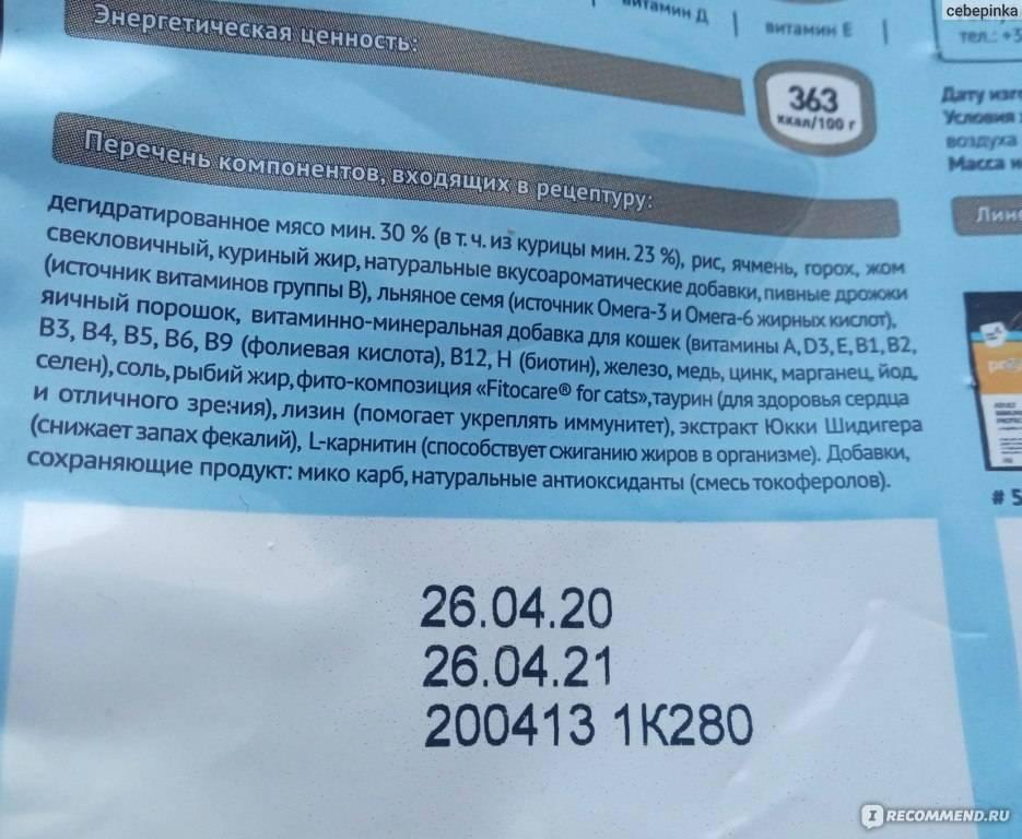 ᐉ обзор корма для кошек probalance - ➡ motildazoo.ru