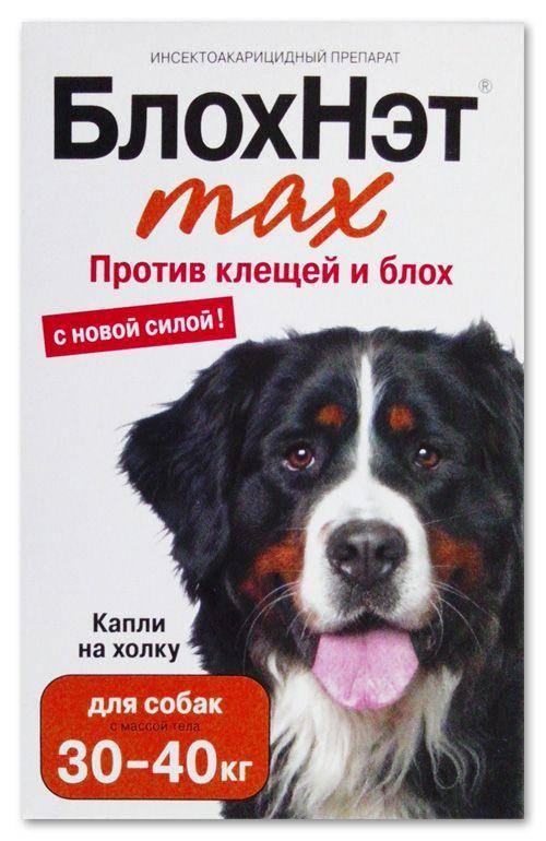 "Блохнэт max спрей - купить оптом по цене производителя | тд ""астрафарм"""