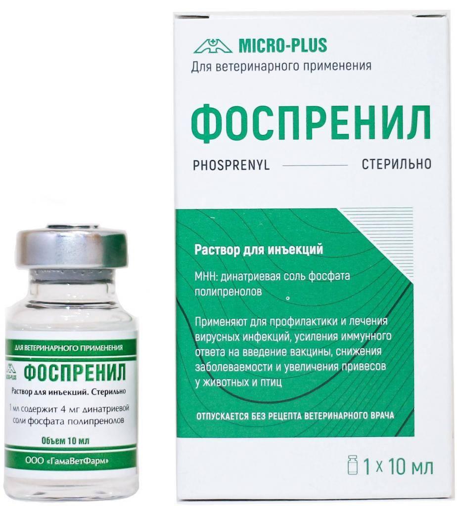 Фоспренил, иммуностимулятор и противовирусный препарат