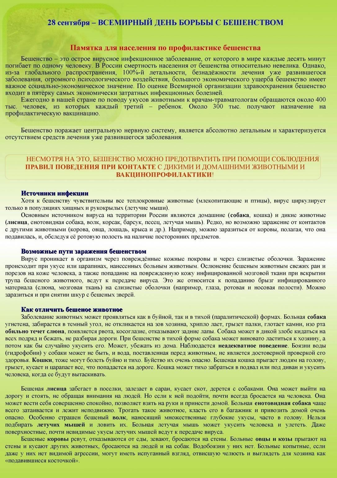 Парвовирусная инфекция (инфекционная эритема) - доказательная медицина для всех