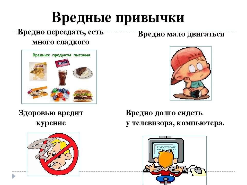 Вредные привычки и их влияние на здоровье человека - поликлиника №1