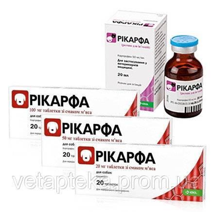 Рикарфа (таблетки, раствор) для собак | отзывы о применении препаратов для животных от ветеринаров и заводчиков