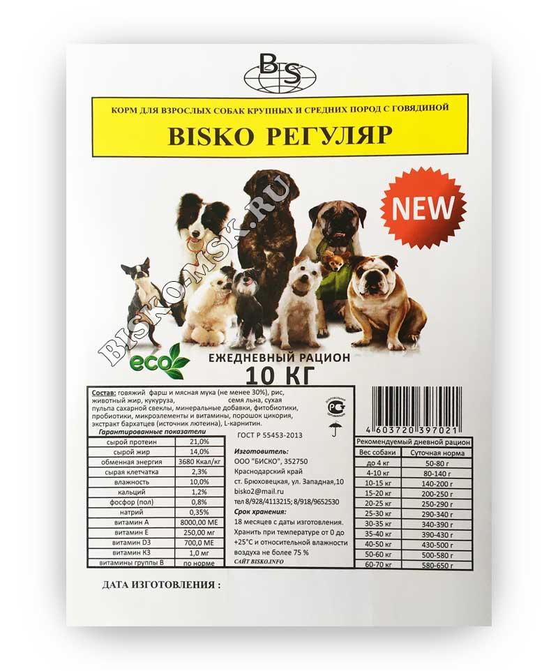"""Корм для собак """"биско"""": отзывы, обзор, состав, производитель"""