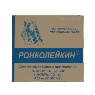 Инструкция по применению ронколейкина