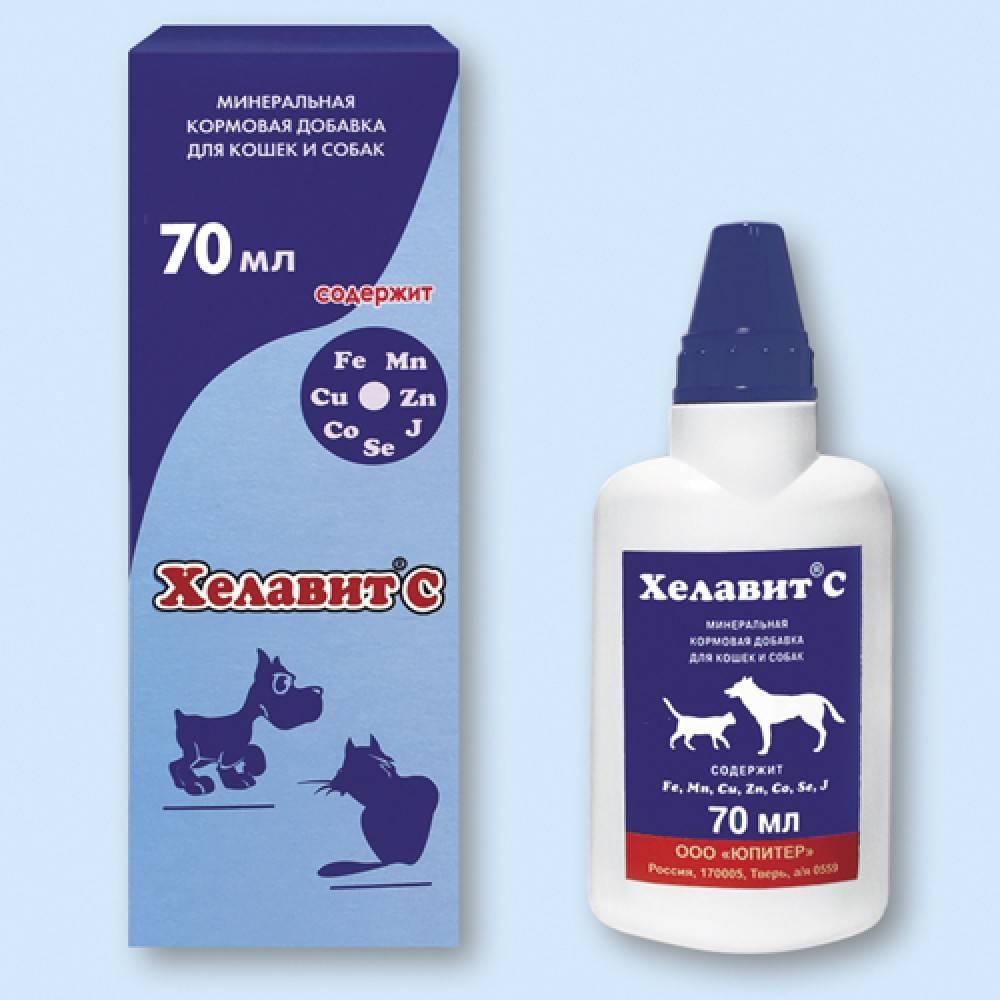 Хелавит с (кормовая добавка) для собак и кошек | отзывы о применении препаратов для животных от ветеринаров и заводчиков