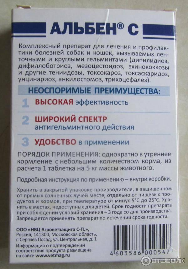 Каниквантел для кошек, инструкция по применению: как давать питомцу таблетки от глистов?