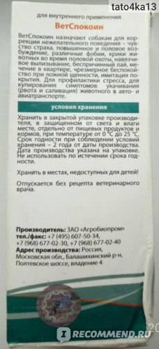 Ветспокоин для мелких собак в таблетках №15