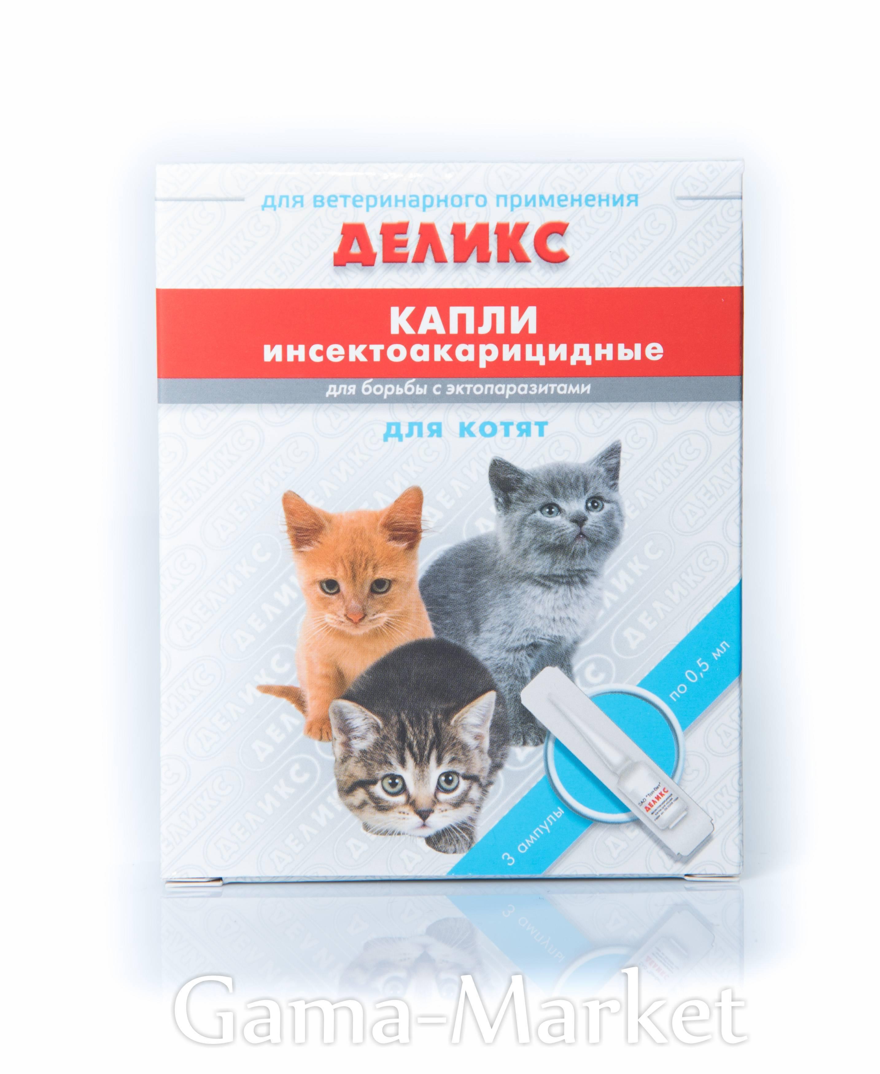 Деликс — капли от блох для кошек и собак   вгкб № 2