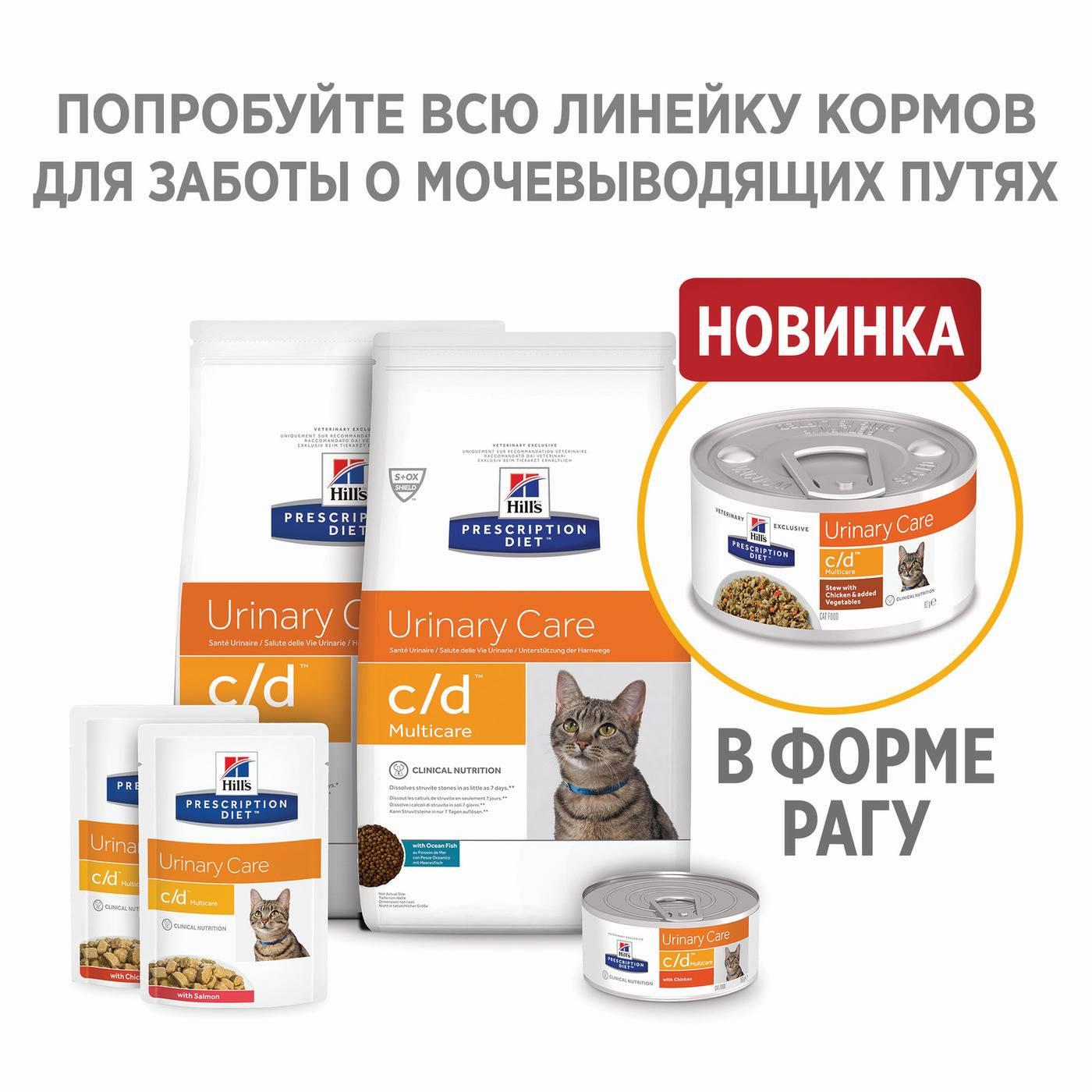"""Кормление при мочекаменной болезни уратного типа у кошек. ветеринарная клиника """"зоостатус"""""""
