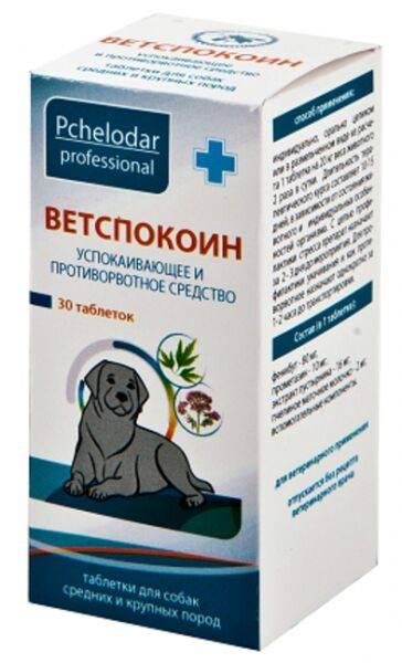 Ветспокоин для собак крупных и средних пород в таблетках №30