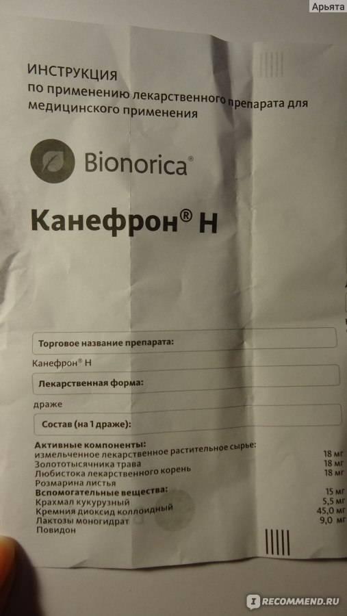Канефрон. инструкция по применению. справочник лекарств, медикаментов, бад