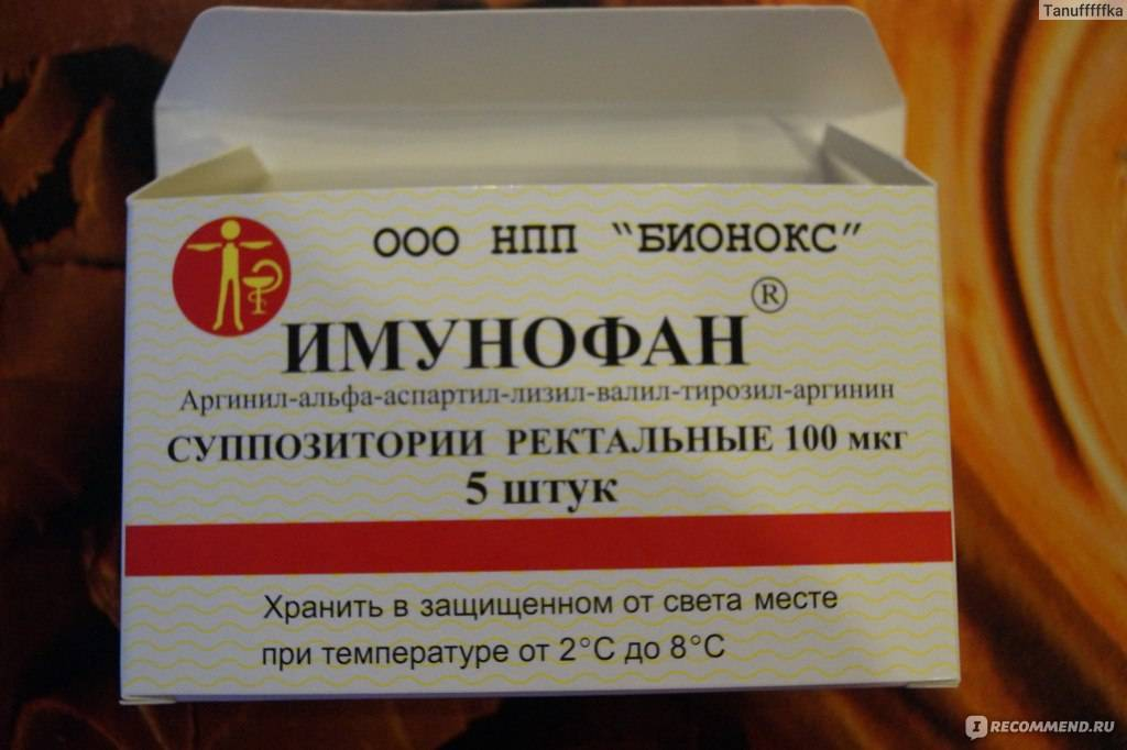 Имунофан® (imunofan®)