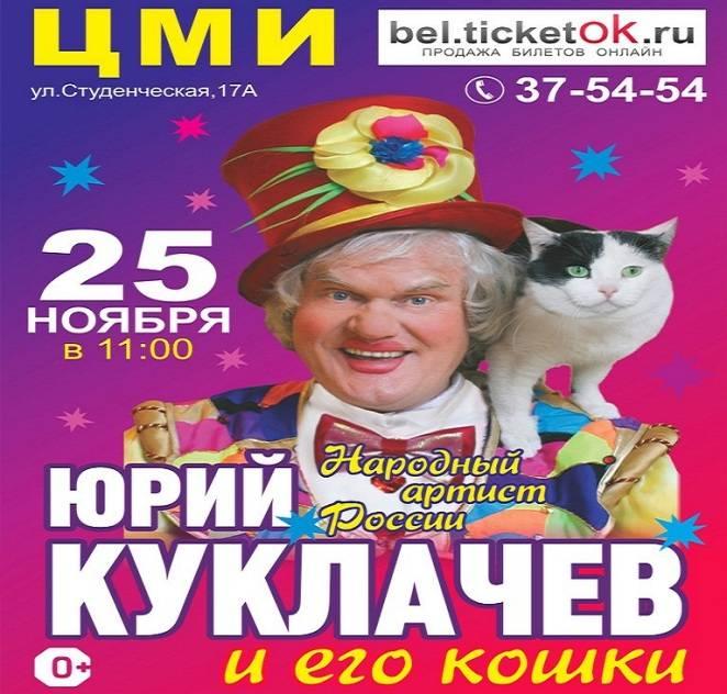 Юрий куклачев и его кошки: видео, отзывы, выступление театра
