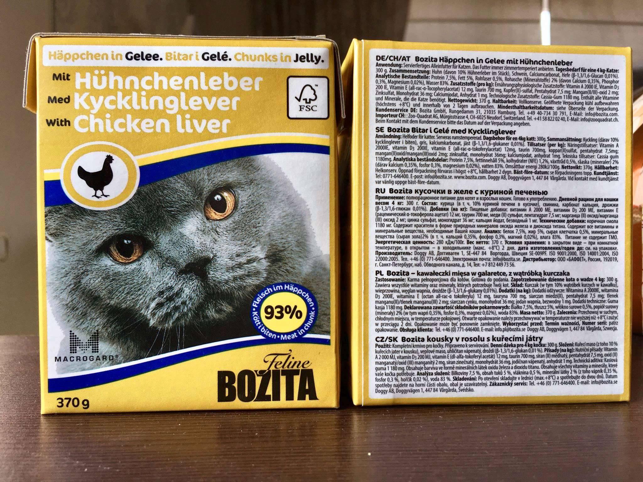 Бозита корм для кошек: питание супер-премиум-класса