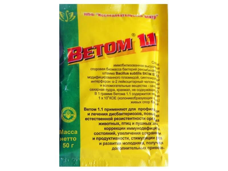 Ветом-1. 500 г - купить, цена и аналоги, инструкция по применению, отзывы в интернет ветаптеке добропесик