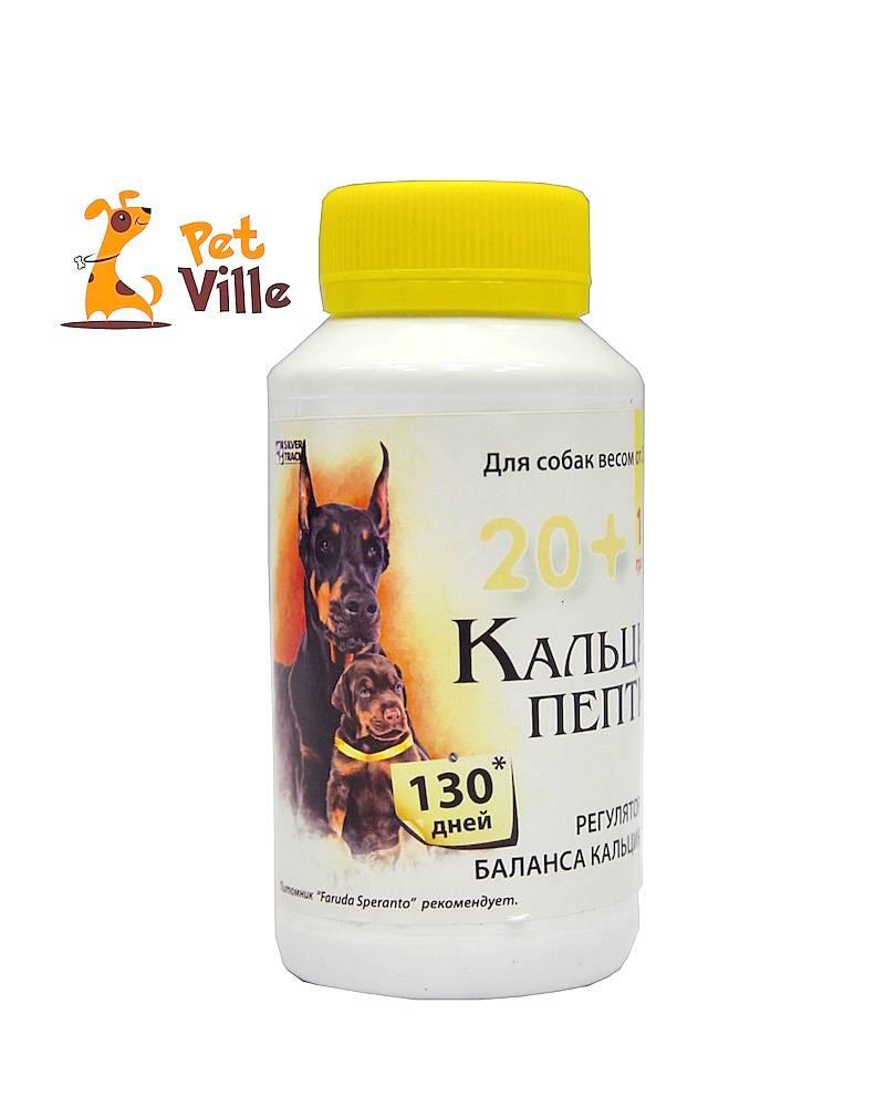 Витамины для собак. необходимость или вред здоровью?