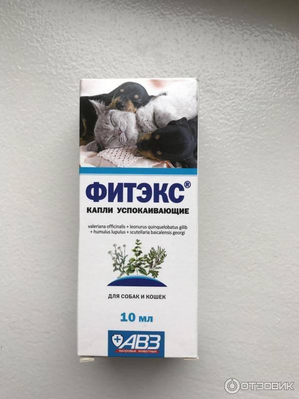 Фитэкс капли успокаивающие для собак и кошек, 10 мл упаковка по цене 155 руб./шт. в москве