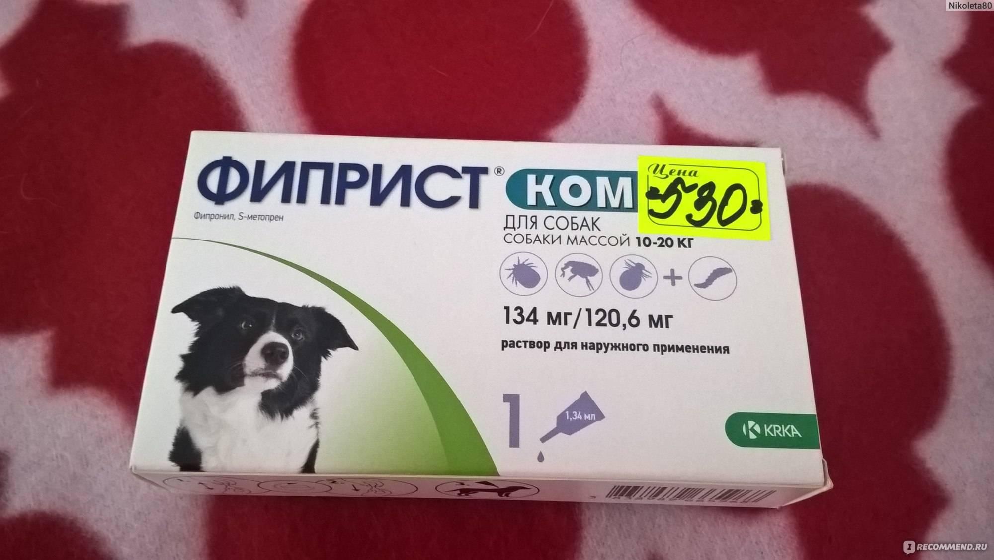 Фиприст комбо для собак, противопаразитарный препарат